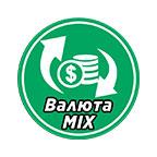 Валюта Mix