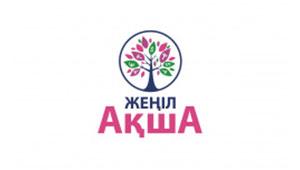 Жеңіл Ақша